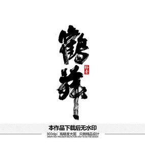 鹤舞矢量书法字