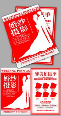 红色剪影婚纱摄影主题宣传单