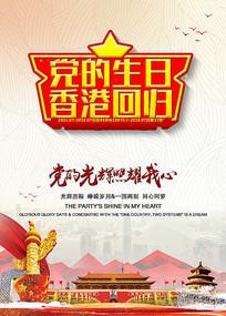 建党节和香港回归纪念宣传海报