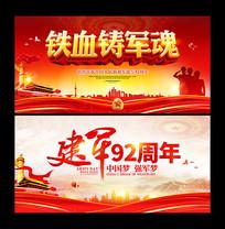 建军节92周年党建宣传展板
