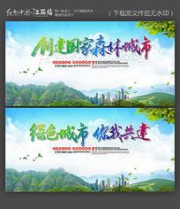 清新创建国家森林城市海报设计
