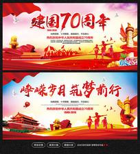 庆祝建国70周年展板背景