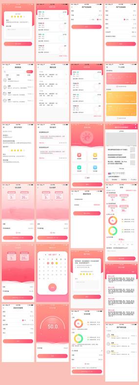 全套粉色系母婴app界面