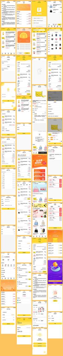 全套购物商城app界面 PSD