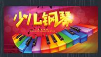 少儿钢琴宣传海报