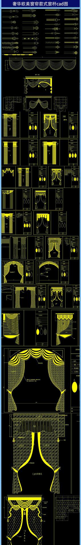 奢华欧美窗帘款式窗杆cad图