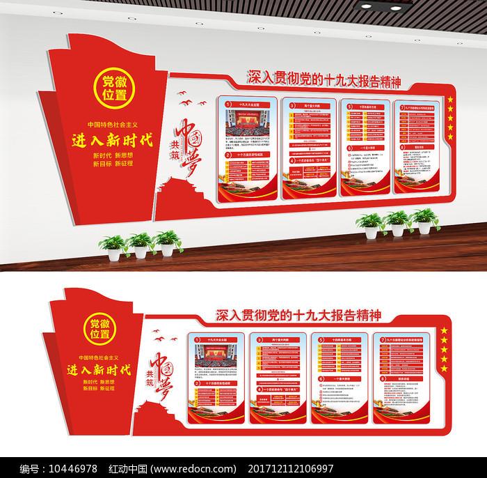 十九大文化墙宣传展板设计图片