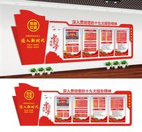 十九大文化墙宣传展板设计