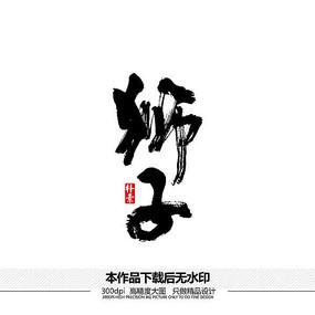 狮子座矢量书法字