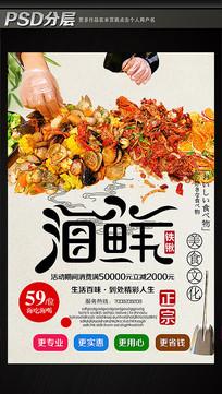 铁锹海鲜美食海报