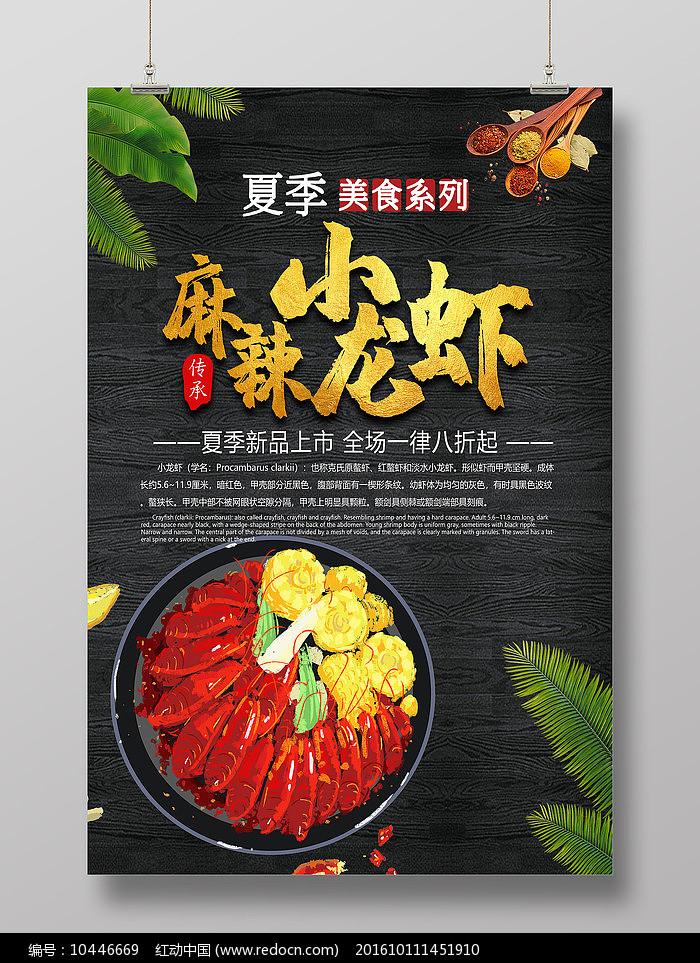 夏季美食系列麻辣小龙虾海报图片