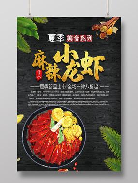 夏季美食系列麻辣小龙虾海报