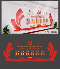 新时代文明实践中心党建文化墙