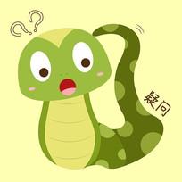 原创矢量12生肖蛇疑问表情包元素