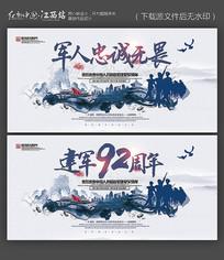 中国风水墨大气八一建军节海报设计