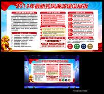 2019年党风廉政建设展板