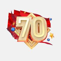 70周年字