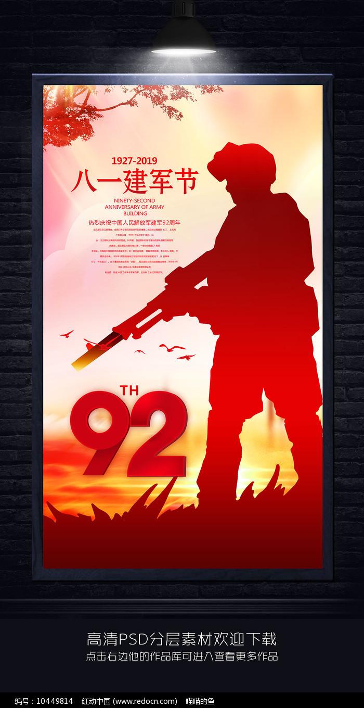 创意八一建军节宣传海报