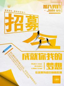 创意黄色系招聘招募令海报