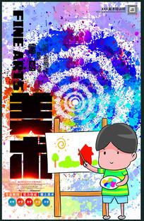 创意水彩美术班宣传海报设计