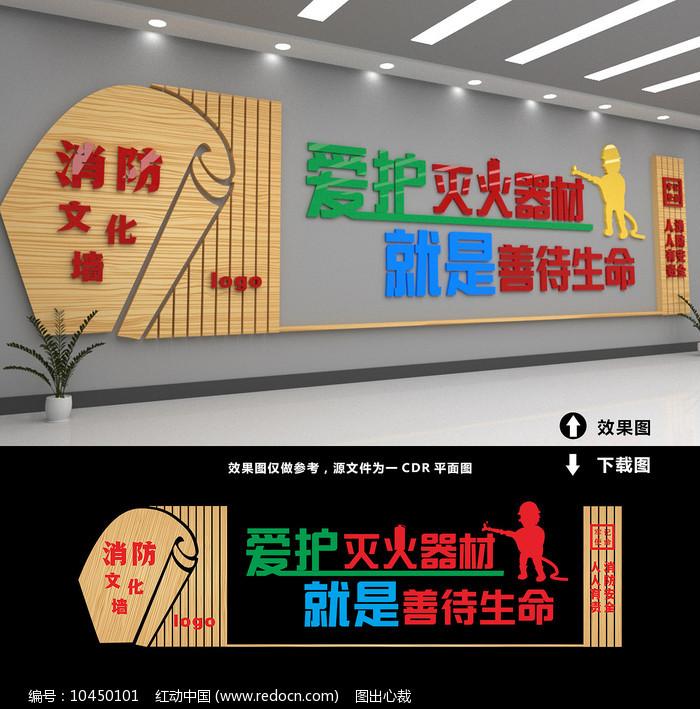 创意消防文化墙图片