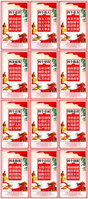 党的系列讲话党建文化标语展板