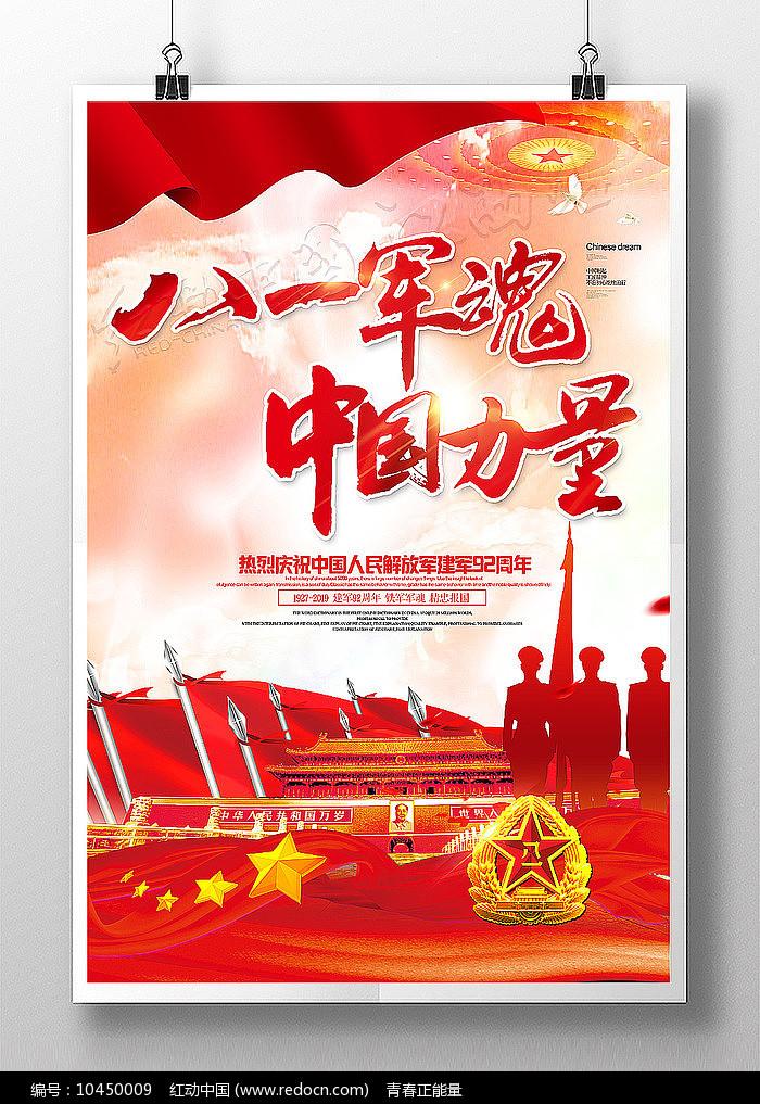 大气八一建军节92周年海报图片
