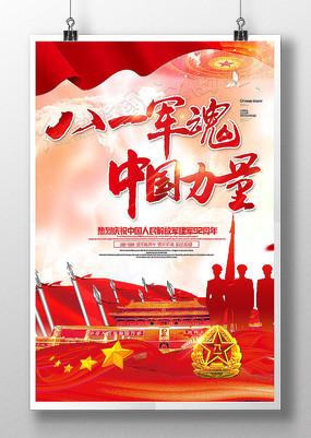 大气八一建军节92周年海报