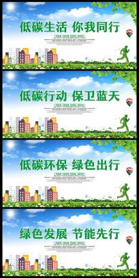 低碳环保宣传展板设计