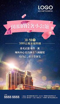 粉红系小公寓手机微信宣传海报