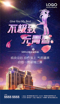 公寓七夕活动手机微信宣传海报