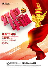 红色华诞创意海报设计