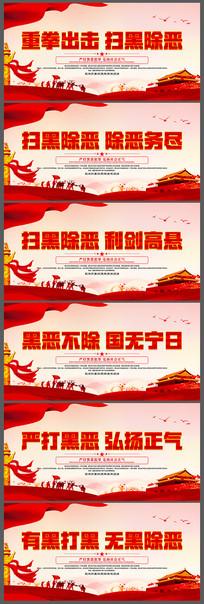 红色精美扫黑除恶宣传展板设计