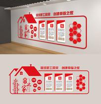 红色职工之家文化墙