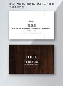 家具木材名片设计