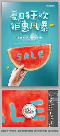 简洁创意夏日钜惠促销海报