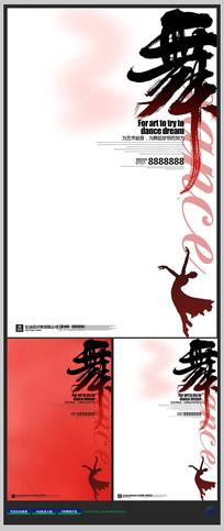简约创意舞蹈宣传海报设计