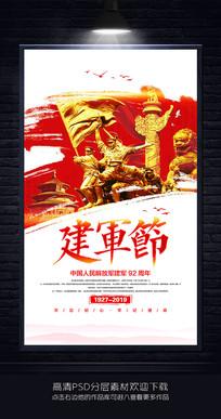 简约建军节宣传海报