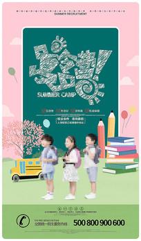 假期夏令营招生海报设计