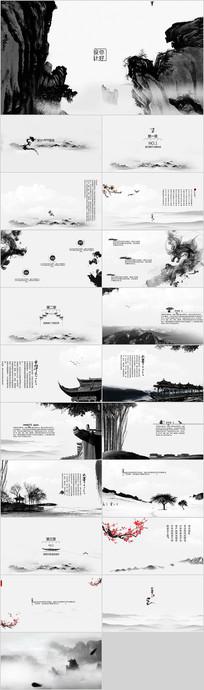 开场中国风古学文化国学经典国学文化PPT