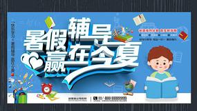 卡通暑假辅导班招生海报