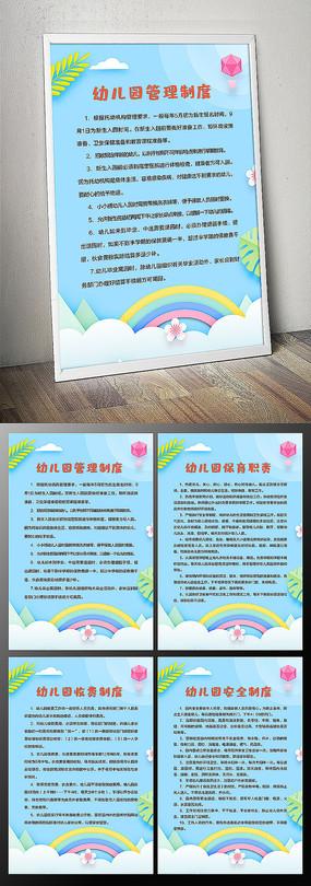卡通幼儿园制度展板四件套