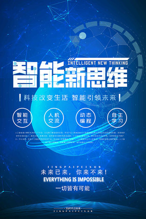 科技背景5G人工智能海报