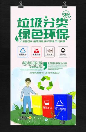 垃圾分类环境保护公益海报