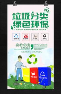 垃圾分類環境保護公益海報