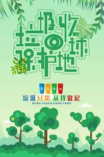 垃圾回收垃圾分類公益海報