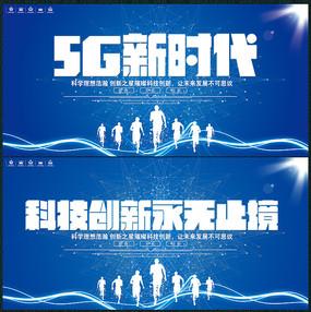 蓝色5G新时代展板设计