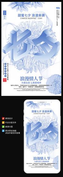 蓝色经典浪漫七夕情人节立体海报
