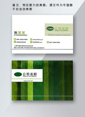 绿色环保名片 PSD