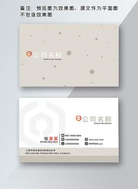 清新科技名片